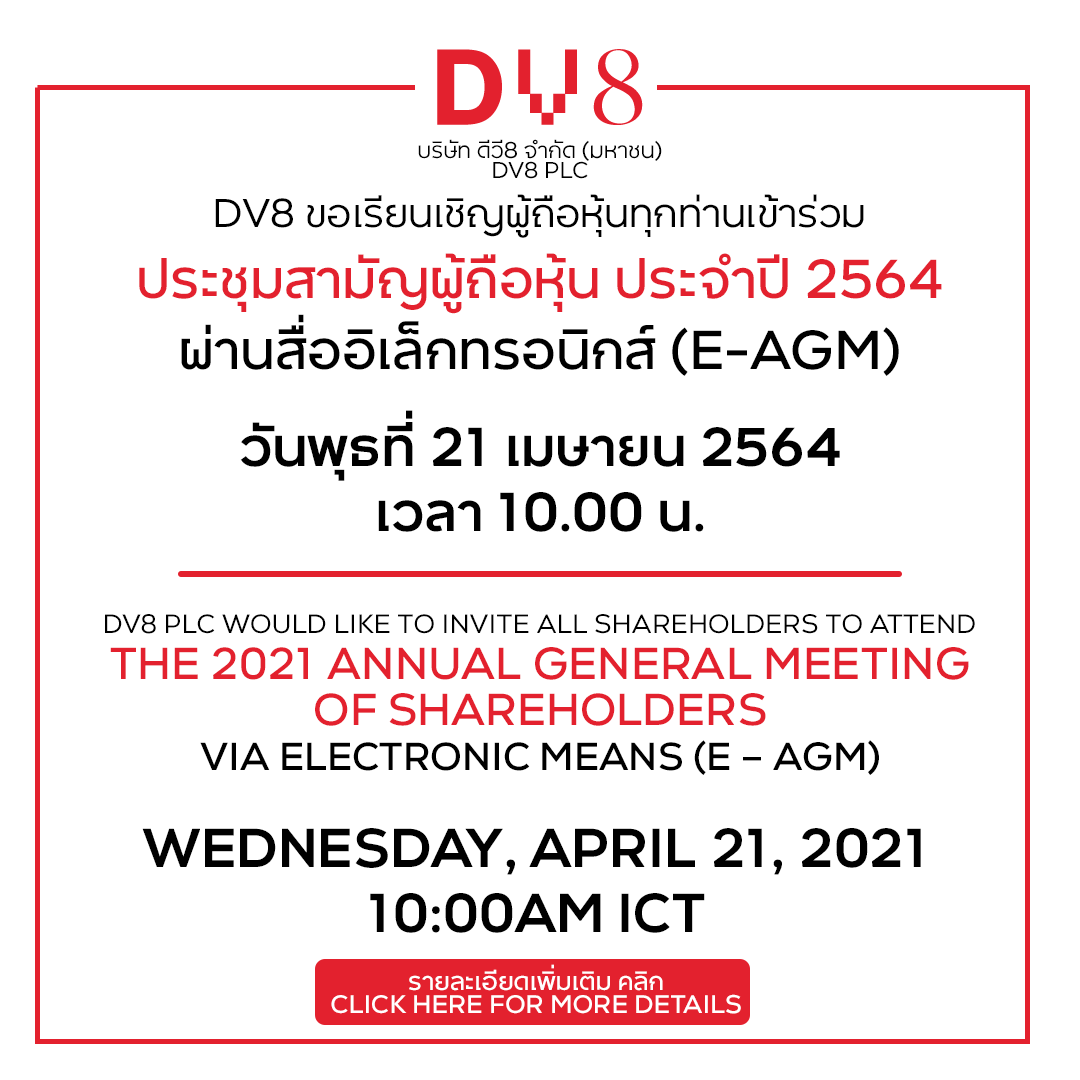 DV8 Public Company Limited would like to invite all shareholders to attend the 2021 annual general meeting of shareholders via electronic means (E-AGM) at wednesday, april 21, 2021, 10am ICT.